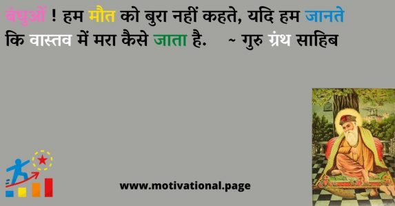 guru nanak hindi quotes, thoughts of guru nanak dev ji, quotes by guru nanak, guru nanak dev ji thoughts, guru granth sahib quotes about life in hindi, nanak quotes,