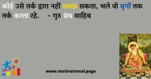 quotes on gurudwara, guru nanak dev ji thoughts, guru nanak dev ji quotes in hindi, waheguru status in hindi, quotes by guru nanak, guru granth sahib ji quotes in hindi,