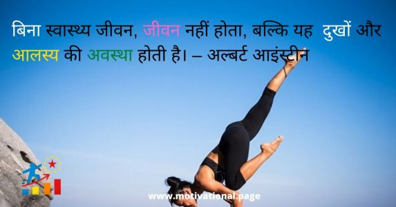swasthya in hindi, what is health in hindi, caring quotes in hindi, quotation on health and hygiene, welcome quotation in hindi, thought on health and hygiene, education status in hindi,