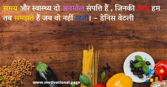health quotes in hindi, quotes on health in hindi, health quotes in hindi health thoughts, health shayari, स्वास्थ्य पर कविता, shayari on health in hindi, स्वास्थ्य पर कविता,
