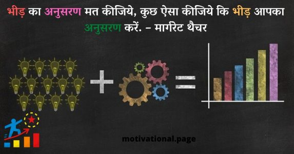 meaning of leadership in hindi, politician quotes in hindi, social quotes in hindi,