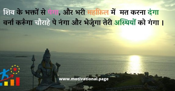 quotes on mahadev in hindi, har har mahadev quotes in hindi, har har mahadev quotes, shiv quotes in hindi, lord shiva hindi status, lord shiva quotes in hindi, mahadev quotes, status for lord shiva,