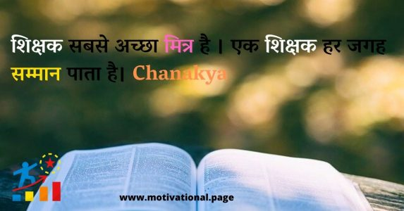 farewell quotes for teacher, farewell quotes in hindi, quotes on teacher quotes on teachers,