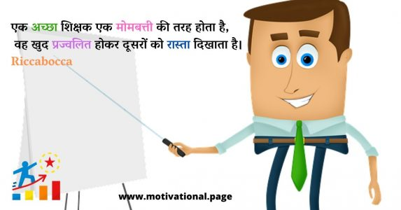quotes from teachers to students, farewell quotes for teachers from students, short quotes on teacher, thoughts for teachers from students, good principal quotes, teachers day thoughts in english, thought of the teachers day, quotes on teaching profession,