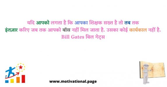 quotes on teacher and student, quotations on teachers day in english, thought for the teachers day, quotes about good teachers, cute quotes for teachers from students, student and teacher quotes, thought of teacher day, quotes related to teachers, funny titles for students in hindi,