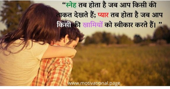 quotes in hindi on relationship, hindi quotes on relationship, good relationship quotes in hindi, hindi relationship quotes relationship quotes hindi, quotes on trust in a relationship in hindi, love relationship quotes in hindi, रिलेशनशिप कोट्स,