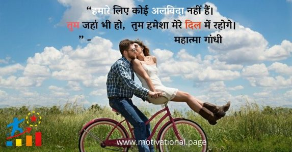 love relationship in hindi, best couple quotes in hindi, status on relationship in hindi, status for relationship in hindi, misunderstanding quotes in hindi, couple quotes in hindi, realization quotes about relationships, relation quotes in hindi, love couple quotes in hindi,