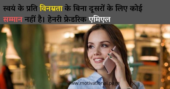 treat a girl with respect quotes in hindi, essay on respect in hindi, how to respect elders in hindi essay on self respect in hindi, girl respect quotes in hindi, love respect status,