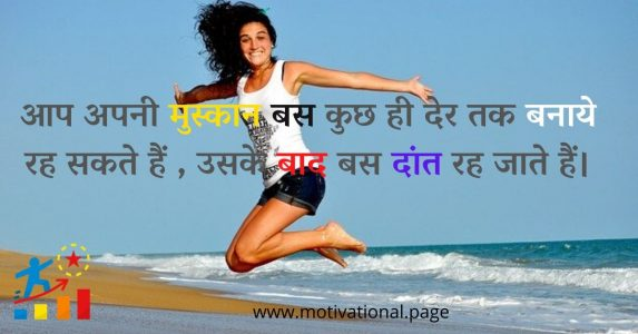 fake smile status in hindi, muskan quotes in hindi, smile attitude status in hindi, shayari on smile in gujarati, status smile hindi, muskan quotes in hindi, nyc quotes on smile,