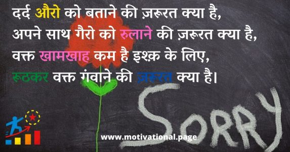heart touching sorry friendship quotes in hindi, sorry msg in hindi for girlfriend, sorry quotes for best friend in hindi, sorry messages in hindi, sorry hindi sms,