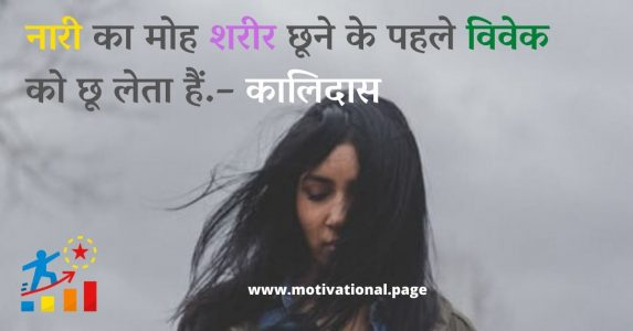 respect women quotes, pregnant women quotes, quotes on women power, how to impress a married woman in hindi, independent girl quotes,