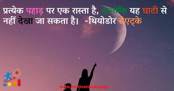 about nature in hindi, greenery quotes, importance of parents in hindi, mother father quotes in hindi,