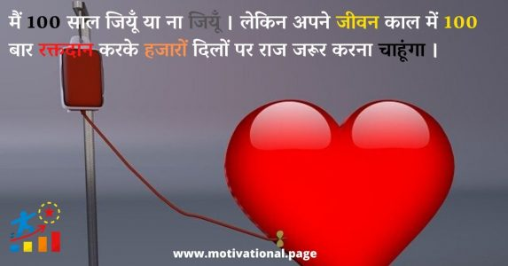 quotes on blood donation in hindi, blood donation in hindi, blood quotes, donation quotes in hindi,