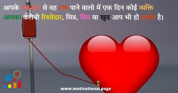 donation quotes in hindi, blood donation poster in hindi blood quotes, slogan on blood donation in hindi, poster on blood donation in hindi,