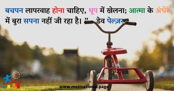 bachpan quotes in english, quotes on childhood memories in hindi, quotes on childhood in hindi language, , hindi quotes on childhood, quotes on bachpan, bachpan status for whatsapp, bachpan status in hindi for whatsapp, shayari on childhood,