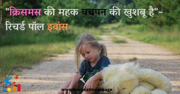 childhood quotes in english, memories quotes in hindi, quotes on childhood in hindi, sweet memories quotes in hindi, shayari on childhood, childhood whatsapp status, sweet memories quotes in hindi,
