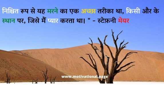 maut quotes, death anniversary quotes in hindi, maut quotes in hindi, death anniversary message in hindi life after death in hindi language, missing father after death in hindi,