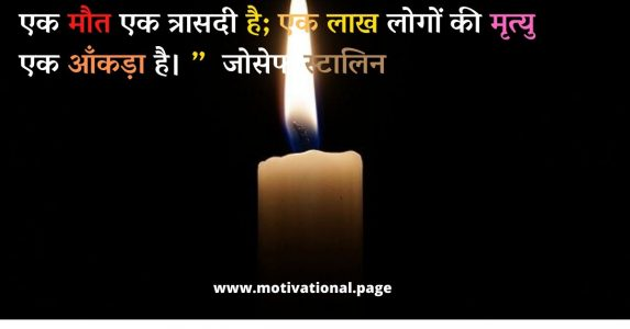 suicide quotes in hindi, thoughts of great persons in hindi, great person quotes in hindi, what is death in hindi, punyatithi message in hindi, life truth quotes in hindi,