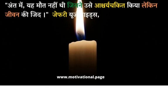 good person quotes in hindi, i want to die status, family quotes in hindi language, shok sandesh on death in hindi, death status in marathi, sad quotes on death, quotations on life in hindi,