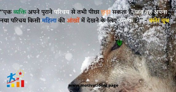 Eyes quotes in hindi | ankho par famous lines -