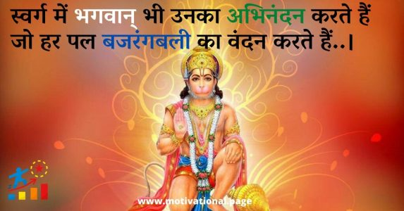 hanuman quotes in hindi, hanuman quotes, hanuman quotes, bajrangbali quotes in hindi, hanuman ji status,