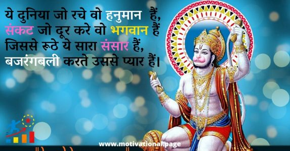 lord hanuman quotes in hindi, aarti bajrang bali ki hindi, lord hanuman quotes, ji ji bajrang bali, hanuman status,