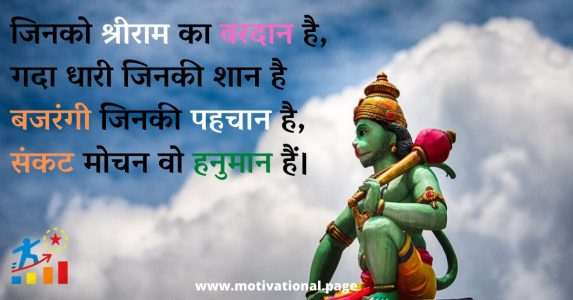 hanuman jayanti message in hindi, educational thoughts in english,