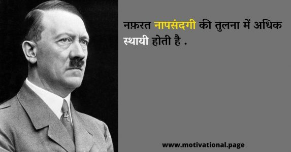 tanashahi meaning, history of hitler in hindi, tanashahi meaning in english, hitler history in hindi, hitler biography in hindi, great quotes by hitler, inspirational quotes by hitler, hitler hindi,