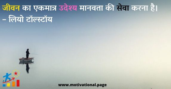 quotes on humanity in hindi, humanity quotes in hindi,quotes on humanity in hindi, humanity quotes in hindi, hindi quotes on humanity,