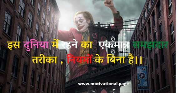 gokarkay in english, dialogue of joker, joker 2019 movie quotes, attitude bio for instagram in hindi, about joker in hindi, famous joker quotes dark knight, funny joker images,