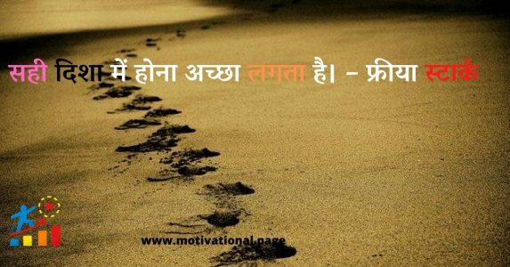 travel quotes in hindi, journey quotes in hindi,travel quotes in hindi, journey quotes in hindi, happy journey quotes in hindi, yatra quotes,