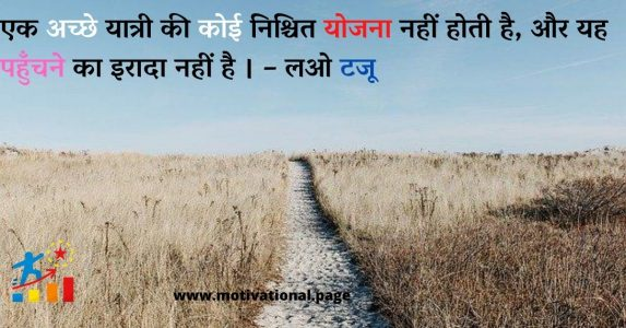 traveling status for whatsapp, famous quotes in hindi, simple quotes in hindi, interesting thoughts in hindi, life related quotes in hindi, temple quotes in hindi, trip with friends status, travel status for whatsapp,