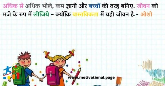 knowledge status, gyan vichar in hindi, gyan quotes,
