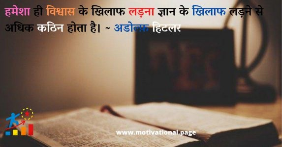 gyan quotes in hindi, knowledge quotes in hindi, quotes on knowledge in hindi