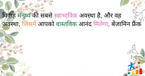 love thought in hindi, avoiding me quotes, quotes about married life, new year slogans in hindi, thought of love in hindi, love thought of the day in hindi, lines on life in hindi, hindi quotes on time, romantic quotes in hindi to say to a boy, besty meaning in hindi, new shadi, love quotes in hindi language,