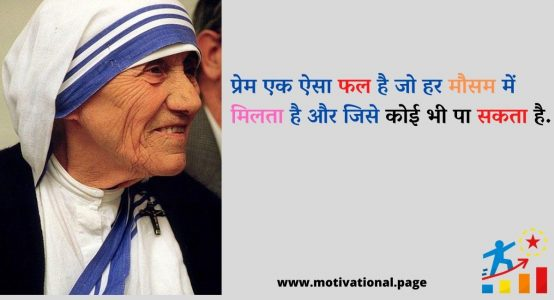 mother teresa slogan in hindi, thoughts by mother teresa, mother teresa slogan in hindi, thought of mother teresa