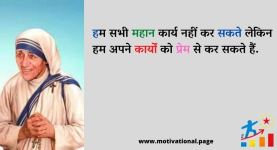 mother teresa thoughts in hindi, mother teresa quotes in hindi, thoughts of mother teresa in hindi, quotes of mother teresa in hindi,