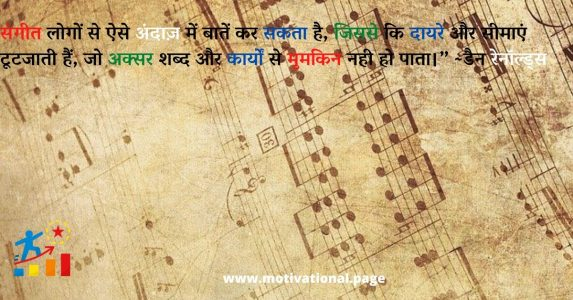 quotation in hindi, shayari on music, sangeet sandhya shayari, thoughts on music, musical quotes, music status for whatsapp in hindi, quotes on dance in hindi,