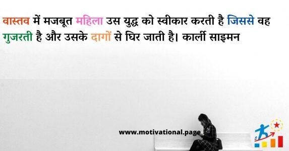 nari quotes in hindi, nari samman quotes, samman quotes in hindi, nari samman quotes in hindi, वीमेन कोट्स, women power quotes in hindi, stri shiksha slogan,