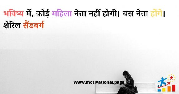नारी शक्ति पर शायरी, quotes on nari shakti in hindi, nari shakti quotes in hindi, women quotes in hindi, nari quotes, hindi quotes on women, women power quotes in hindi, quotes for women in hindi,