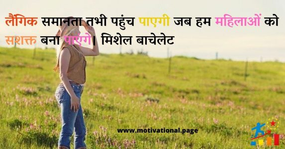 women quotes in hindi, hindi quotes on women, quotes for women in hindi, nari shakti quotes, वीमेन कोट्स nari sashaktikaran quotes,
