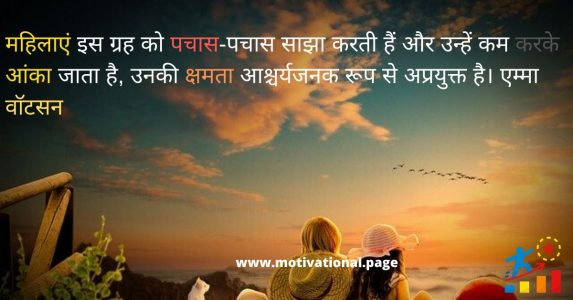 nari samman slogan in hindi, nari sashaktikaran quotes, women empowerment quotes hindi, women respect quotes in hindi, hindi quotes on women empowerment, treat a girl with respect quotes in hindi, quotes on female empowerment in hindi, girl respect quotes in hindi,