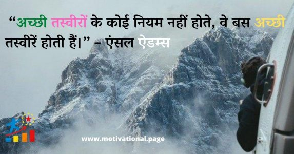 happy photography day quotes, photography day quotes, photography status in hindi, photography status for whatsapp,