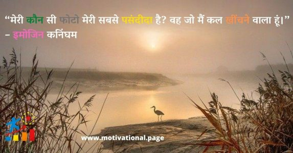 photography quotes in hindi