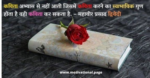 hindi poetry on life