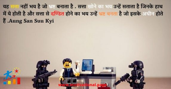 quotes on corruption in hindi, hindi quotes on corruption, youth quotes in hindi, slogan on bhrashtachar in hindi language, politician quotes in hindi, quotes on corruption in hindi language, slogans on corruption in hindi language, quotation on corruption in hindi, slogan on corruption in hindi language, bhrashtachar quotes in hindi, shayari on corruption, thoughts on corruption in hindi,