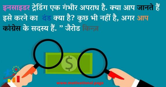 corruption quotes in hindi thoughts on corruption in hindi, quotes on corruption in hindi language, quotations on corruption in hindi, hindi quotes on corruption, bhrashtachar quotes in hindi,