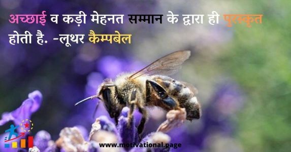 hard work status in hindi, mehnat quotes in hindi,work quotes in hindi, , social work quotes in hindi, , hindi quotes on hard work, quotes in hindi on hard work, ,work is worship quotes in hindi , hard work status for whatsapp, work quotes in hindi,