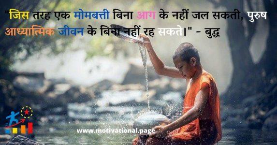 faith quotes in hindi, religion quotes in hindi, hindu religious quotes in hindi, quotes on hinduism in hindi,