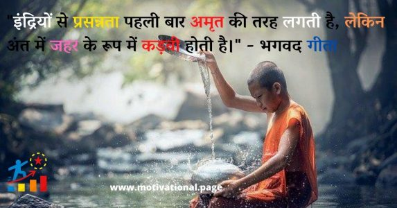 religious quotes in hindi, hindi religious quotes, धार्मिक विचार temple quotes in hindi, dharma quotes,